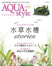Aqua Style(アクアスタイル) (Vol.12)