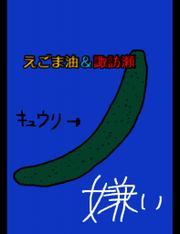 絵本「えごま油&諏訪瀬」