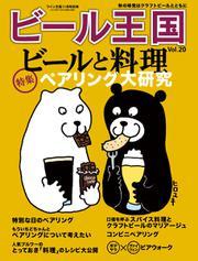 ワイン王国別冊 ビール王国 (Vol.20)