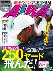 ALBA(アルバトロスビュー) (No.758)