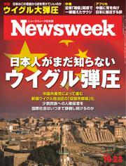 ニューズウィーク日本版 (2018年10/23号)