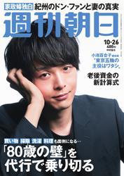 週刊朝日 (10/26号)