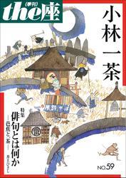 the座 59号 小林一茶(2005)