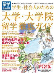 留学ジャーナル (別冊2019-2020)