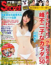 アサ芸 Secret!(アサ芸 シークレット) (54)