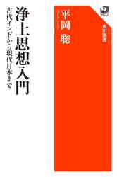 浄土思想入門 古代インドから現代日本まで
