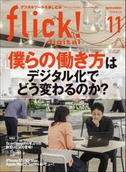 flick! (2018年11月号)