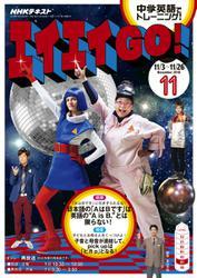 NHKテレビ エイエイGO! (2018年11月号)