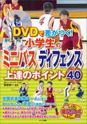 DVDで差がつく!小学生のミニバス ディフェンス 上達のポイント40