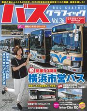 バス・グラフィック (vol.36)