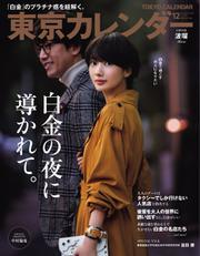 東京カレンダー (2018年12月号)