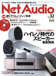 Net Audio(ネットオーディオ) (Vol.32)