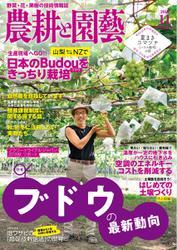 農耕と園芸 (2018年11月号)