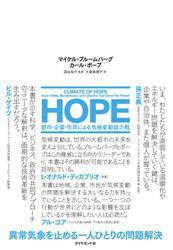 HOPE―――都市・企業・市民による気候変動総力戦