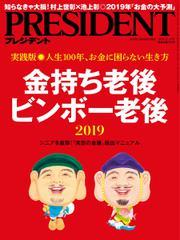 PRESIDENT(プレジデント) (2018年11.12号)