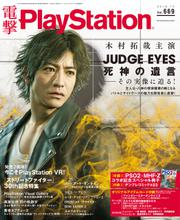 電撃PlayStation Vol.669 【プロダクトコード付き】