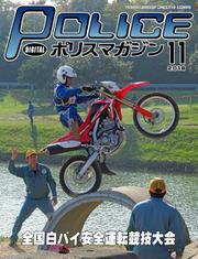 ポリスマガジン (18年11月号)