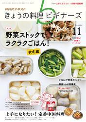 NHK きょうの料理ビギナーズ (2018年11月号)