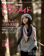 NHK すてきにハンドメイド (2018年11月号)