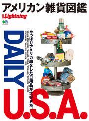 別冊Lightningシリーズ (Vol.189 アメリカン雑貨図鑑)