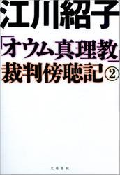 「オウム真理教」裁判傍聴記 2