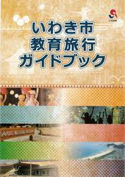 いわき市教育旅行ガイドブック