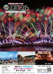 観光と暮らしのフリーペーパー 伊豆フル 8月・9月号 Vol.49