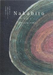 Nakabito vol.2