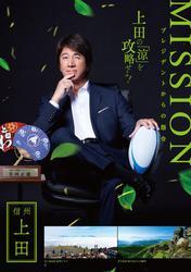 MISSION上田の「涼」を攻略せよ!