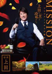 MISSION上田の「食」を攻略せよ!