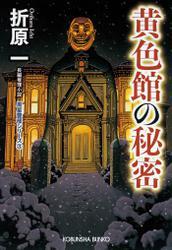黄色館の秘密 新装版~黒星警部シリーズ3~
