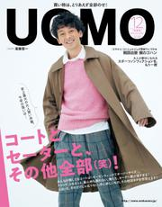 UOMO (ウオモ) 2018年12月号