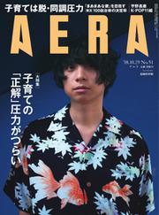 AERA(アエラ) (10/29号)