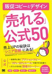販促コピーとデザイン「売れる」公式50 売上UPの秘訣は「シニア目線」にある!