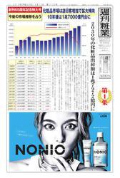 週刊粧業 (第3134号)