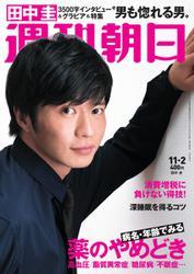 週刊朝日 (11/2号)