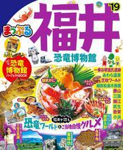 まっぷる 福井 恐竜博物館'19