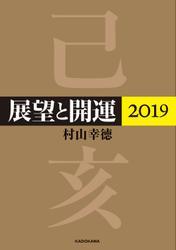 展望と開運2019【電子特典付】
