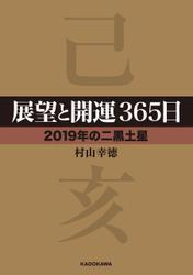 展望と開運365日 【2019年の二黒土星】