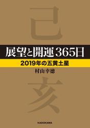 展望と開運365日 【2019年の五黄土星】