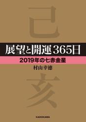 展望と開運365日 【2019年の七赤金星】