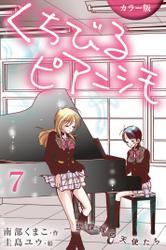 [カラー版]くちびるピアニシモ~放課後の天使たち 7巻〈溺れかけた恋〉