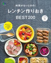 ei cookingシリーズ (時間がないときの!レンチン作りおきBEST200)