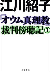 「オウム真理教」裁判傍聴記 1