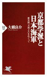 京都学派と日本海軍