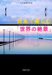日本で楽しむ「世界の絶景」