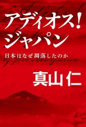 アディオス! ジャパン(毎日新聞出版)