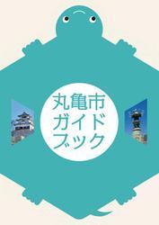 丸亀市ガイドブック