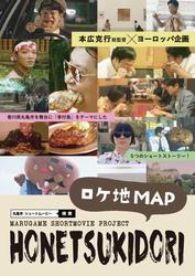 HONETSUKIDORI ロケ地マップ