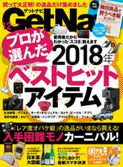GetNavi(ゲットナビ) (2018年12月号)